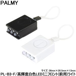【ポイントアップ ゾロ目の日】自転車 ライト 小型 PALMY PL-B3-F ビット(ミニフロントライト) フロント用|otoko-style