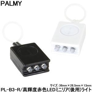 【ポイントアップ ゾロ目の日】自転車 ライト 小型 PALMY PL-B3-R ビット(ミニリアライト)  リア用 otoko-style
