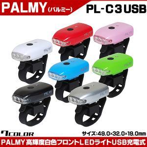 自転車 ライト PALMY USB充電式LEDライト コロン PL-C3USB|otoko-style