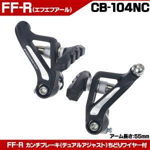 FF-R カンチブレーキ CB-104NC デュアルアジャスト|otoko-style