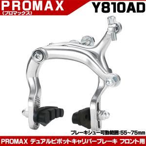 FF-R キャリパーブレーキ Y810AD デュアルピボット|otoko-style