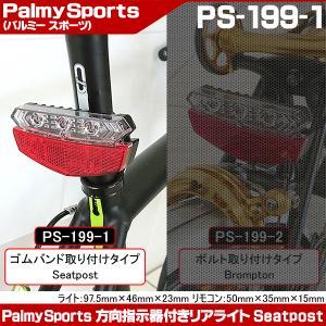 【ポイントアップ ゾロ目の日】自転車 ウインカー Palmy Sports PS-199-x 方向指示器付きリアライト LEDライト テールライト otoko-style