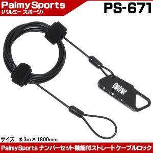 自転車ロック(鍵) Palmy Sports ストレートケーブルロック PS-671|otoko-style
