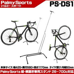 ディスプレイスタンド ロードバイク スタンド メンテナンススタンド ワークスタンド  Palmy sports PS-DS1|otoko-style