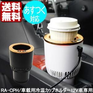 【選べる特典付き】ドリンクホルダー 車 保温 保冷 RAMASU 冷温 カップホルダー RA-CPH 2色 12V車専用|otoko-style