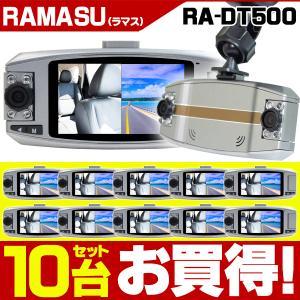 【業者様オススメ】 ドライブレコーダー 10台セット 2カメラ 駐車監視 モーション検知 音声同時記録 RAMASU ドライブレコーダー RA-DT500|otoko-style