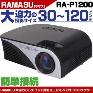 RAMASU(ラマス) LEDコンパクトプロジェクター RA-P1200 プロジェクター 小型|otoko-style