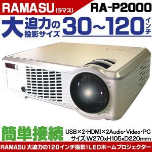 プロジェクター 家庭用 RAMASU(ラマス) ホームプロジェクター RA-P2000 本体 高輝度 HDMI|otoko-style