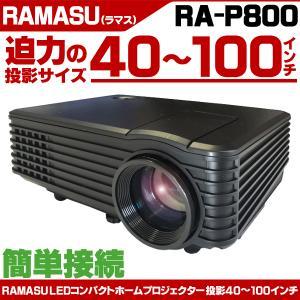 RAMASU(ラマス) LEDコンパクトホームプロジェクター RA-P800 プロジェクター 小型|otoko-style