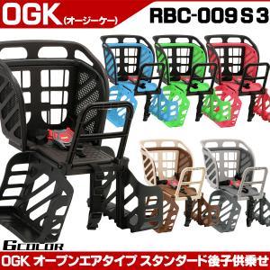 OGK チャイルドシート RBC-009S3 スタンダードうしろ子供乗せ 自転車用チャイルドシート|otoko-style