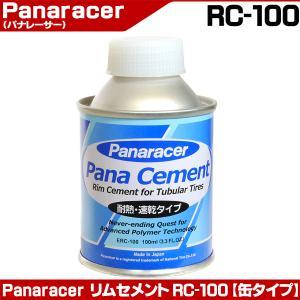 Panaracerパナレーサー リムセメント RC-100 缶タイプ|otoko-style