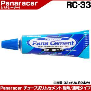 Panaracerパナレーサー リムセメント RC-33 チューブタイプ|otoko-style
