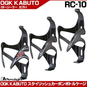 OGK KABUTO カーボンボトルケージ RC-10 otoko-style
