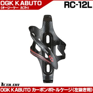 OGK KABUTO カーボンボトルケージ RC-12L 左抜き用 otoko-style