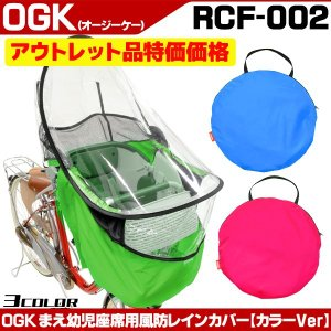 OGK技研 自転車用チャイルドシート まえ幼児座席用風防レインカバー RCF-002|otoko-style