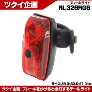 【ポイントアップ ゾロ目の日】ツクイ企画 RL326RGS ブレーキライト 自転車 テールライト リアライト otoko-style
