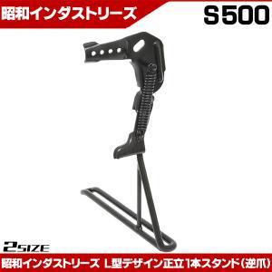 昭和インダストリーズ 正1本スタンド(逆爪) S500 子供自転車対応|otoko-style