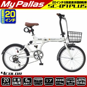 折りたたみ自転車 20インチ マイパラス SC-07PLUS シマノ6段変速 自転車 【大型商品】|otoko-style