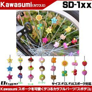 kawasumi スポデコ SD-1xx|otoko-style