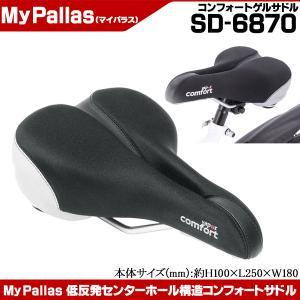 MyPallas(マイパラス) コンフォートゲルサドル SD6870 自転車 サドル otoko-style