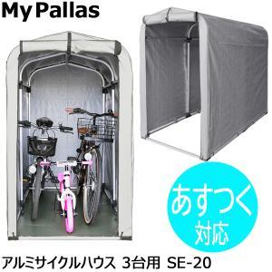 【ポイントアップ ゾロ目の日】サイクルハウス 3台 サイクルポート 自転車置き場 バイク 自転車 収納 物置 MyPallas アルミサイクルハウス SE-20 otoko-style