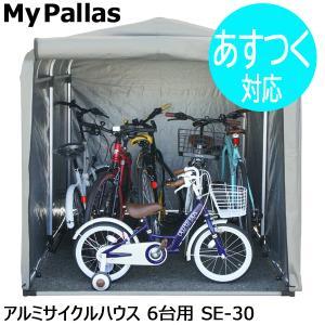 【ポイントアップ ゾロ目の日】サイクルハウス 6台 サイクルポート 自転車置き場 バイク 自転車 収納 物置 屋根 MyPallas アルミサイクルハウス SE-30 otoko-style