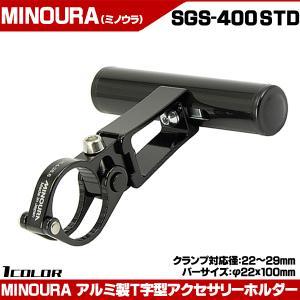 MINOURAミノウラ スペースマウント SGS-400-STD|otoko-style