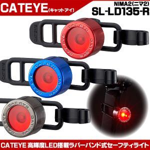 【ポイントアップ ゾロ目の日】キャットアイ リアライト SL-LD135-R NIMA ライト テールライト 軽量 otoko-style
