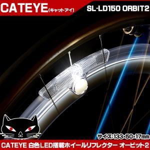 【ポイントアップ ゾロ目の日】CATEYE キャットアイ SL-LD150 ORBIT2(白色LED搭載ホイールリフレクター) 反射板 otoko-style