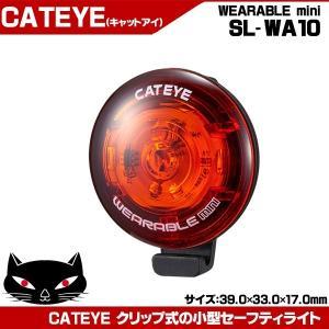 【ポイントアップ ゾロ目の日】CATEYE(キャットアイ) SL-WA10 WEARABLE mini 自転車 ライト otoko-style