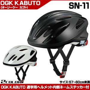 OGK KABUTO SN-11 スクールヘルメット 57〜60cm未満 通学用ヘルメット SG規格