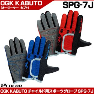 【メール便送料無料】 OGK キッズグローブ SPG-7J 自転車 子供用 グローブ|otoko-style