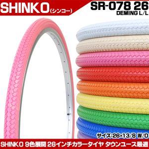 自転車 タイヤ 26インチ シンコー カラータイヤ DEMING L/L SR-078 26×1 3/8 W/O|otoko-style
