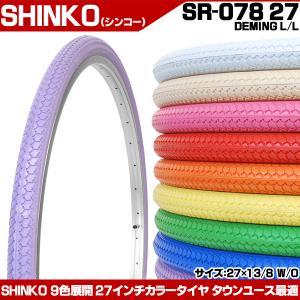 自転車 タイヤ 27インチ シンコー カラータイヤ DEMING L/L SR-078 27×1 3/8 W/O|otoko-style
