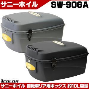 サニーホイル 樹脂製リアボックス SW-906A 自転車パーツ otoko-style