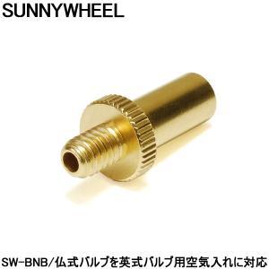 【メール便送料無料】 FLINGER バルブアダプター SW-BNB 仏式から英式へ変換|otoko-style