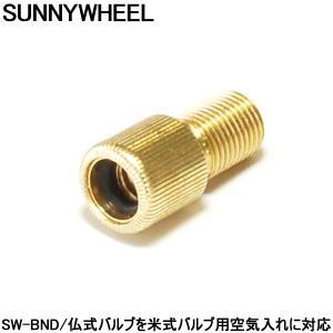 【メール便送料無料】 FLINGER バルブアダプター SW-BND 仏式から米式へ変換|otoko-style