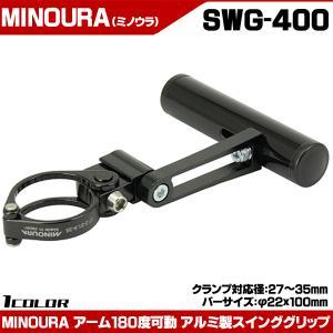 MINOURAミノウラ スインググリップ SWG-400|otoko-style
