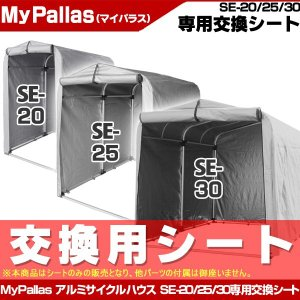 【ポイントアップ ゾロ目の日】サイクルハウス 交換シート マイパラス SE-30専用 otoko-style