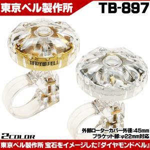 ダイヤモンドベル TB-897|otoko-style