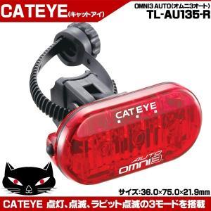 【ポイントアップ ゾロ目の日】CATEYE(キャットアイ) TL-AU135-R OMNI3 AUTO(オムニ3 オート) 自転車 ライト otoko-style