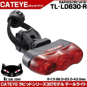 【ポイントアップ ゾロ目の日】CATEYE(キャットアイ) ライト TL-AU630-R RAPID 3 Auto (ラピッド3) テールライト otoko-style