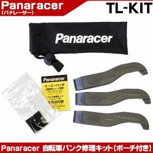 Panaracerパナレーサー パンク修理キット TL-KIT ポーチ付き|otoko-style