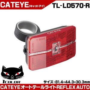 CAT EYE キャットアイ TL-LD570-R REFLEX AUTO オートテールライト
