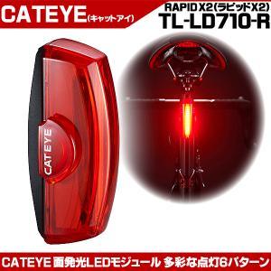 【ポイントアップ ゾロ目の日】CATEYE キャットアイ TL-LD710-R RAPID X2(ラピッドX2) テールライト キャットアイ otoko-style