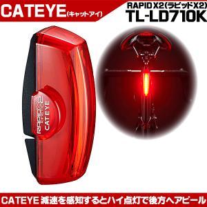 【ポイントアップ ゾロ目の日】CATEYE キャットアイ TL-LD710K RAPID X2 KINETIC(ラピッドX2キネティック) テールライト ライト otoko-style