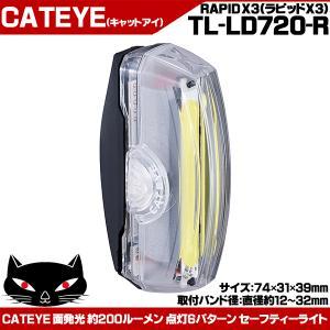 【ポイントアップ ゾロ目の日】CATEYE キャットアイ TL-LD720-F RAPID X3(ラピッドX3) セーフティライト LEDライト|otoko-style