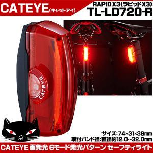 【ポイントアップ ゾロ目の日】CATEYE キャットアイ TL-LD720-R RAPID X3(ラピッドX3) テールライト otoko-style