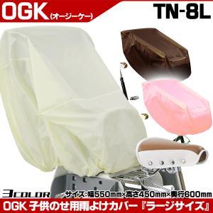 OGK 自転車用チャイルドシート雨よけカバー TN-8L ラージサイズ 子供のせ用|otoko-style