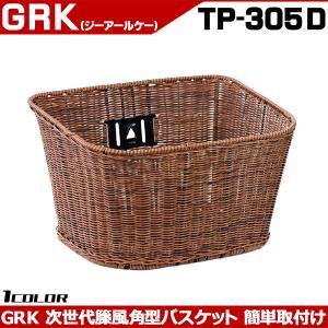 【ポイントアップ 5のつく日】自転車かご GRK PALMY 籐風角型バスケット TP-305D|otoko-style